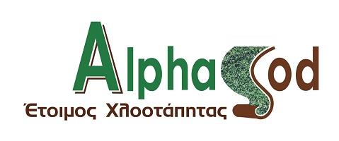 AlphaSod | Έτοιμος Χλοοτάπητας
